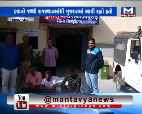 Banaskantha: Police caught stock of prohibited medicines near Maval Village