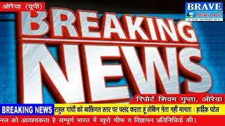 औरैया। एक साल से फरार हत्या का आरोपी गिरफ्तार।। गुमशुदा बालक को पुलिस ने तलाशा - BRAVE NEWS LIVE