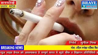 हरदोई। सार्वजनिक स्थान पर एक दर्जन लोगों को धूम्रपान करते पकड़ा गया - BRAVE NEWS LIVE