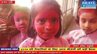 कन्नौज। विद्यालय में बच्चों ने धूम-धाम से मनाया रंगो का पर्व होली, पेश की एकता की मिसाल
