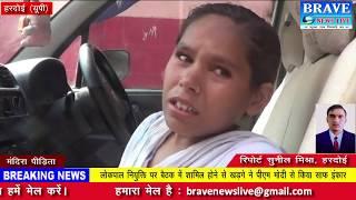 हरदोई। टीचर की कार से दिव्यांग युवती कुचली- BRAVE NEWS LIVE