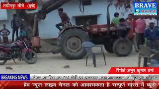 लखीमपुर खीरी। जमीनी विवाद में चले ईंट व पत्थर, पत्रकार हुआ घायल - BRAVE NEWS LIVE
