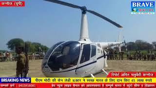 कन्नौज। इत्रनगरी में हेलीकाप्टर से हुयी दुल्हन की विदायी - BRAVE NEWS LIVE