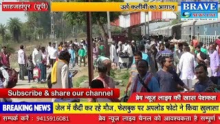URS-E-KALIMI शाहजहांपुर। उर्स के पहले दिन कटरा शरीफ में खाली हुई दूसरी ट्रेन - BRAVE NEWS LIVE