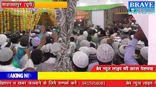 URS E KALIMI उर्से कलीमी में महफिले सिमां में कलाम पर झूमे ज़ायरीन - BRAVE NEWS LIVE