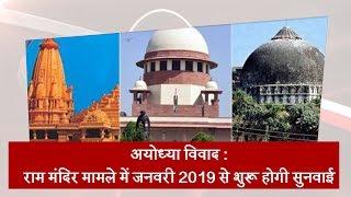 अयोध्या विवाद: राम मंदिर मामले में जनवरी 2019 से शुरू होगी सुनवाई