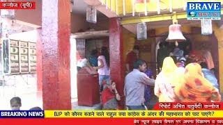कन्नौज। इत्र नगरी में मां कालिका देवी मंदिर में जयकारो के साथ बड़ी संख्या में भक्तो की भीड़ लगनी शुरू