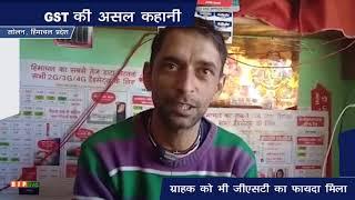 GST से सोलन, हिमाचल प्रदेश के ओम प्रकाश ग्राहकों में बांट रहे हैं लाभ