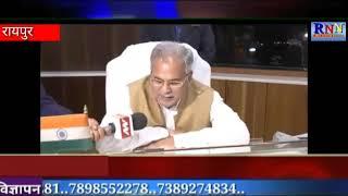 RNN NEWS CG 28 12 18/रायपुर/cm भूपेश बघेल ने शपथ ग्रहण के 10 दिनों के भीतर किसानों का कर्जा किया माफ