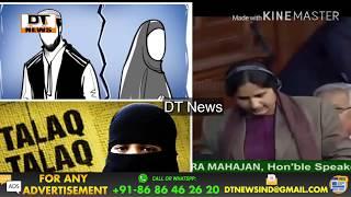 Ranjeet Rajan | congress MP Opposes Triple Talaq Bill | Congress with Muslims?? | DT News