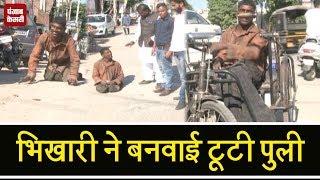 सरकार फेल!, भिक्षा मांगने वाले राजू ने करवाया 'विकास'