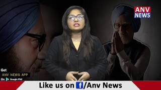 The Accidental Prime Minister In 4 Minutes || ANV NEWS