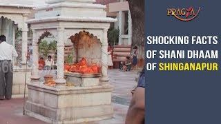 Watch Shocking Facts of Shani Dhaam of Shinganapur