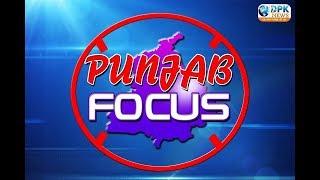 Punjab Focus || Election 2018 |सरपंच प्रतिनिधि, स्वराज सिंह ढिल्लो ,ग्राम पंचायत भदलबड़