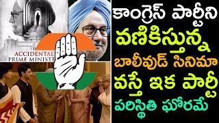 The Accidental Prime Minister Trailer Scaring Congress Party | Manmohan Singh Movie Bio Pic |