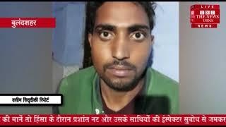 बुलंदशहर में  इंस्पेक्टर सुबोध कुमार सिंह  की हत्या के मुख्य आरोपी प्रशांत नट को पुलिस ने गिरप्तार