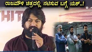 Rocking Star Yash Answer about Acting Rajamouli Movie || KGF Success Meet