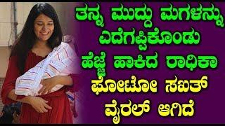 ತನ್ನ ಮುದ್ದು ಮಗಳನ್ನು ಎದೆಗಪ್ಪಿಕೊಂಡು ಹೆಜ್ಜೆ ಹಾಕಿದ ರಾಧಿಕಾ ಫೋಟೋ ಸಖತ್ ವೈರಲ್ ಆಗಿದೆ || Radhika Pandit