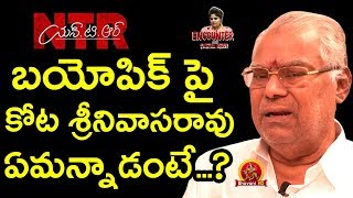 Kota Srinivas Rao About NTR Biopic - Kota Srinivasa Rao Exclusive Interview - Swetha Reddy