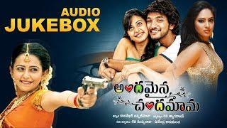Andamaina Chandamama Movie Full Songs - Jukebox - Rakul Preet Singh, Nikeesha Patel, Gautham Karthik