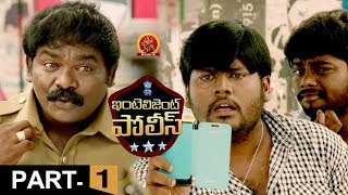 Intelligent Police Full Movie Part 1 - 2018 Telugu Movies - Samuthirakani, Mannara Chopra, Vimal