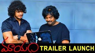 Mayam Movie Trailer Launch By Puri Jagannath || Ajay Kathuwar || Ishitha Shah || Nishnath