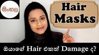 Hair Masks/ ඔයාගේ Hair එකත් Damage ද?