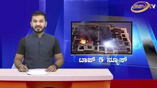 Top5 News ಅಪರಿಚಿತ ವ್ಯಕ್ತಿಯೊರ್ವ ಮರಕ್ಕೆ ನೇಣು ಬಿಗಿದುಕೊಂಡು ಆತ್ಮಹತ್ಯೆ ಮಾಡಿಕೊಂಡಿರುವ SSV  TV 28 12 18
