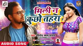 Vinod lal Yadav | New Hit Song 2018 | मिली न कुछो तहरा - New Superhit Bhojpuri Song 2018