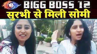 Somi Khan ENJOYS With Surbhi Rana After Eviction Watch Video | Bigg Boss 12