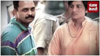 मालेगांव ब्लास्ट मामला: पुरोहित समेत सातों आरोपियों के खिलाफ आरोप तय
