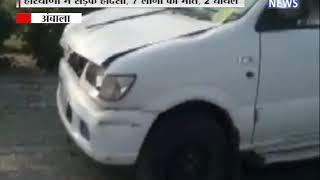 सड़क हादसे में 7 की मौत || ANV NEWS