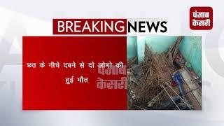 SAS नगर में मकान की छत गिरने से गई दो की जान