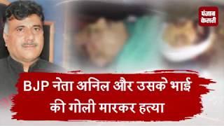 किश्तवाड़ में हमलवारों का कहर: BJP नेता और उनके भाई को गोलियों से भून डाला, लगा कर्फ्यू