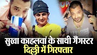Sukha Kahlwan का गैंग चला रहे Gangster Raja Pahari और प्रीत फगवाड़ा गिरफ्तार