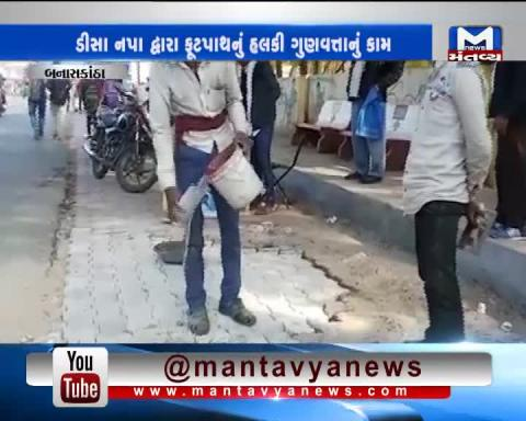 Banaskantha: Contractor is using bad quality material to make footpath