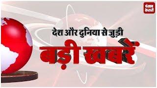 Rahul Gandhi का Modi पर हमला अौर MJ Akbar पर लगा रेप का आरोप, देखें आज की बड़ी खबरें