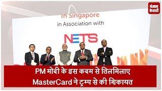 PM मोदी के इस कदम से तिलमिलाए MasterCard ने ट्रम्प से की शिकायत