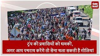 ट्रंप की प्रवासियों को धमकी, अगर आप पथराव करेंगे तो सेना चला सकती है गोलियां