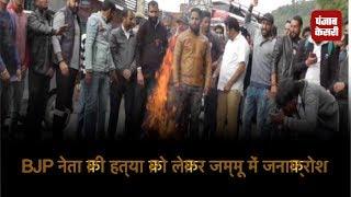 BJP नेता की हत्या को लेकर जम्मू में जनाक्रोश, सर्जिकल स्ट्राइक की मांग