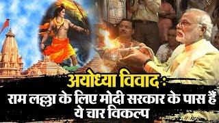 #AyodhyaDispute : Ram Mandir के लिए Modi Govt. के पास हैं ये चार विकल्प