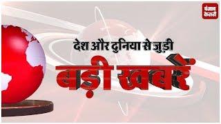 Ram Mandir पर संतों का सम्मलेन और Asia बीबी पर Pak Govt. की कट्टरपंथियों से डील, आज की बड़ी खबरें