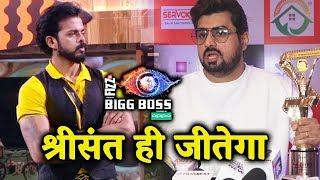 Sreesanth Will Only WIN BIGG BOSS 12 Says Pritam Singh Ex Bigg Boss Contestant