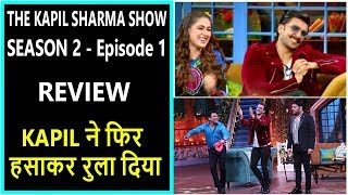 #TheKAPILSHARMAShow Season 2 Episode 1 REVIEW I Kapil Ne Fir Hasakar Rula Diya