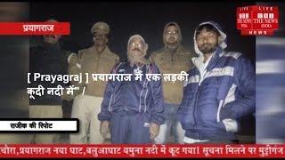 """[ Prayagraj ] प्रयागराज में एक लड़की कूदी नदी में"""" / THE NEWS INDIA"""