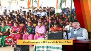 PM Modi's Mann Ki Baat | 30 December 2018