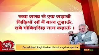 गुरु गोबिंद सिंह जी वीरता, शौर्य, त्याग धर्मपरायणता से भरे हुए दिव्य पुरुष थे: पीएम मोदी, 30.12.2018