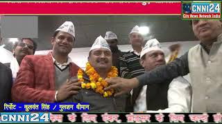 Cnni24 यमुनानगर में किस किस ने बसपा व् कांग्रेस छोड़ आप पार्टी का थामा  दामन