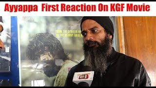 Actor Ayyappa P Sharma First Reaction On KGF Movie | KGF Public Talk | #KGFPublicTalk #Yash #KGF