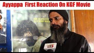 Actor Ayyappa P Sharma First Reaction On KGF Movie | KGF Public Talk | #KGFPublicTalk #Yash #KGF